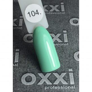 Гель лак Oxxi ,10 мл №104