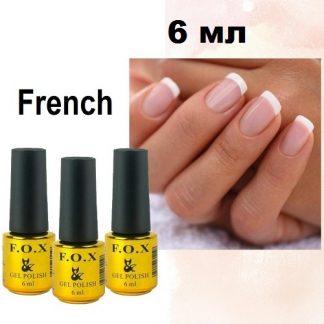 Гель-лаки FOX French 6 ml