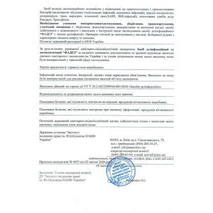 Дезинфекция инструментов Фадез, 500 мл