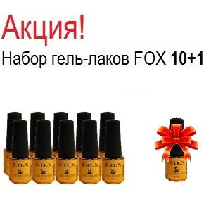 Набор гель лаков Фокс 10+1 в подарок