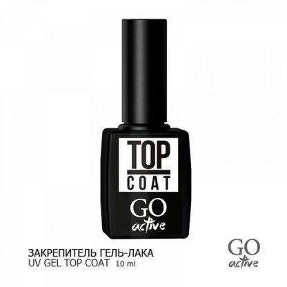 Топ для гель-лака GO Active UV Gel Top Coat, 10 мл