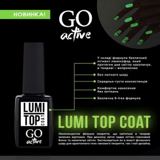 Закрепитель гель-лака люминесцентный GO ACTIVE LUMI Top Coat, 10 мл